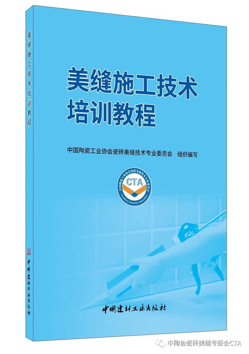 固特邦参编美缝行业实用宝典,正式出版发行!!